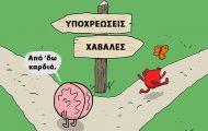 Καρδιά vs Μυαλό: Ξεκαρδιστικά σκίτσα για την αιώνια μάχη μέσα μας (1)