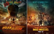 Κινεζική αντιγραφή του Mad Max