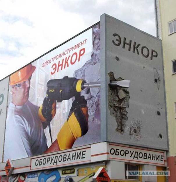 Έξυπνες και ασυνήθιστες διαφημίσεις που δεν πέρασαν απαρατήρητες (6)