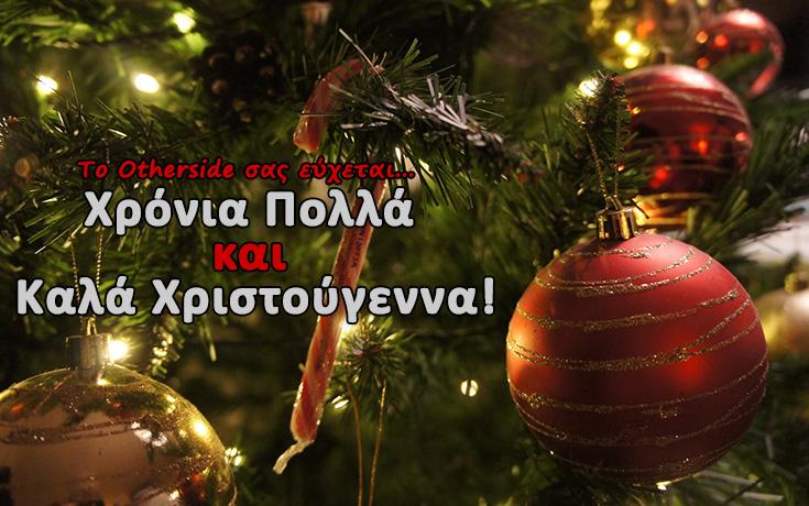 Η ομάδα του Otherside.gr σας εύχεται χρόνια πολλά και καλά Χριστούγεννα! e8ad8ca0ebf