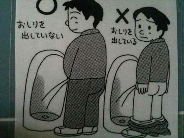 Εν τω μεταξύ, στην Ιαπωνία... #28 (6)