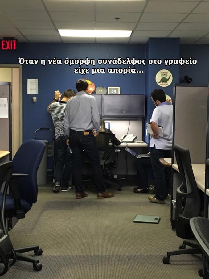 Κωμικοτραγικές καταστάσεις στη δουλειά #48 (1)
