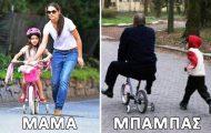 Μαμάδες vs Μπαμπάδες μέσα από 17 χιουμοριστικές φωτογραφίες (9)