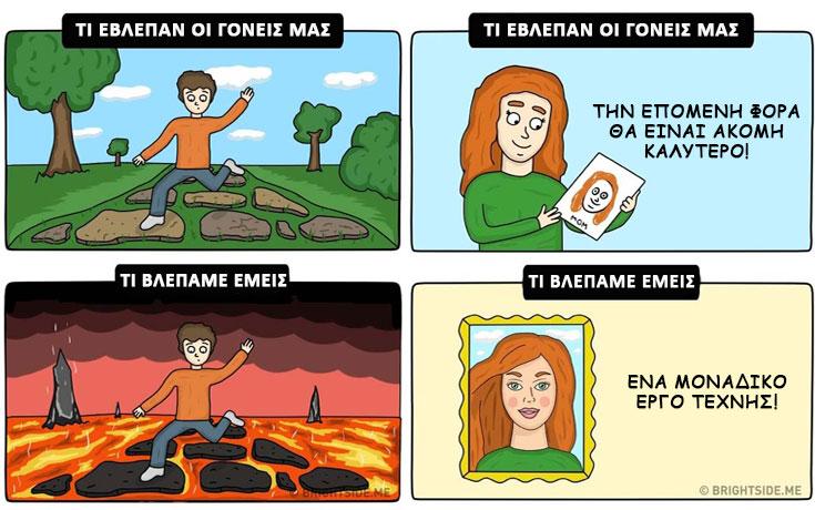 12 σκίτσα δείχνουν πως βλέπαμε την παιδική μας ηλικία και πώς την έβλεπαν οι γονείς μας