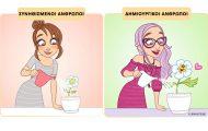 10 διασκεδαστικά σκίτσα δείχνουν πως βλέπουν τον κόσμο οι δημιουργικοί άνθρωποι (1)