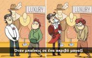 12+1 χιουμοριστικά σκίτσα τα οποία δείχνουν συναισθήματα που συνήθως κρατάμε κρυφά
