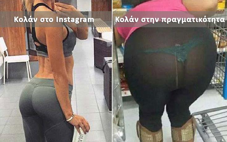 Instagram vs Πραγματικότητα - 24 ξεκαρδιστικές διαφορές (1)
