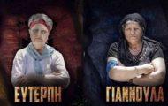 Survivor Κρήτης: Ευτέρπη vs Γιαννούλα