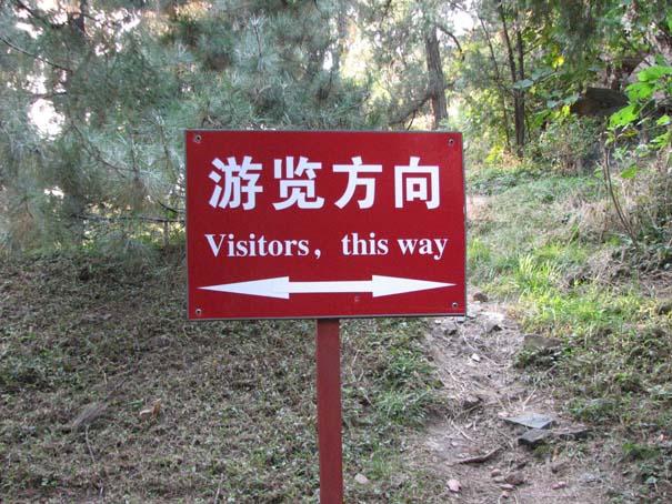Εν τω μεταξύ, στην Κίνα... #18 (5)