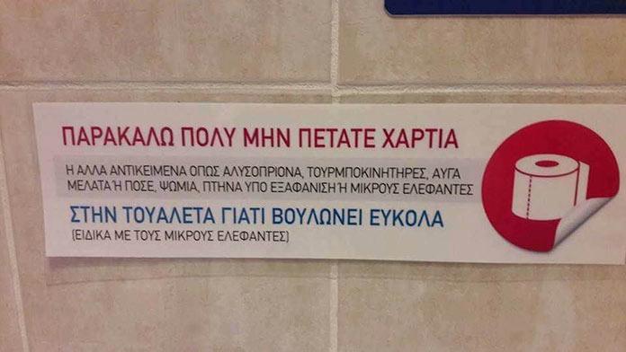 Ξεκαρδιστική επιγραφή σε τουαλέτα ελληνικού καταστήματος   Φωτογραφία της ημέρας